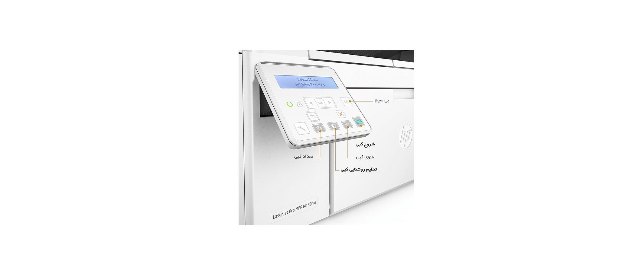 تصویر صفحه نمایش پرینتر چندکاره LaserJet Pro MFP M130nw